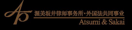 渥美坂井律师事务所・外国法共同事业